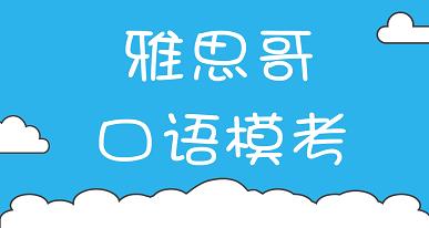口语7.5范例二十二【雅思哥口语模考系列】